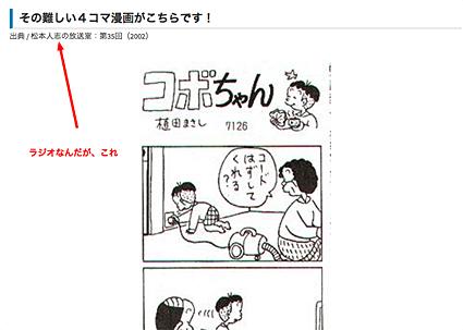 オチの意味がわかったらスゴイ!4コマ漫画『コボちゃん』の伝説の回(画像)   COROBUZZ