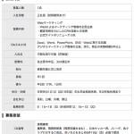 名古屋グランパスのWEBマーケティング担当者募集につっこんでみる