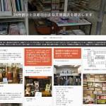 ちょっとよさげな話がヤフオク!の仕組みで崩壊。京都の文房具屋さんの悲しい話。エンジェル企業さん求む!