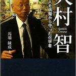 ノーベル医学・生理学賞受賞の大村 智先生が自分と全く同じ事を仰っていてウケた!!