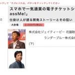 【申し込みを待つ!!】11月12日(木)東京ビッグサイトでお会いしましょう