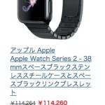 あんなにdisってたけど、自分がApple Watch Series2を注文した理由