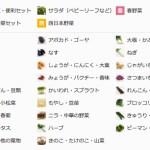 オイシックス「西日本野菜安心商法」は違和感あり!!東日本を貶めてない?