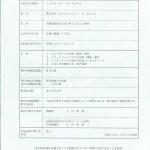【拡散】netgeekの運営会社情報大公開と、被害者集団訴訟のお知らせ
