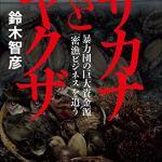サカナとヤクザを読んで、東京都のコンプライアンスはどうなってんのと!