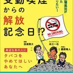 【告知】「2020年4月1日は受動喫煙からの解放記念日!?」というわたしの本が4/1に出ます!!