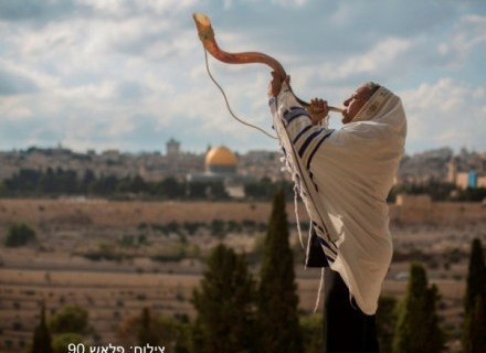 Blowing the Shofar on Mount of Olives