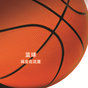 Basketball History Book Translation - Chinese Cover