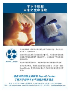 BioCell Center Promotional Poster