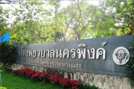 Nakornping Chiang Mai Hostpital