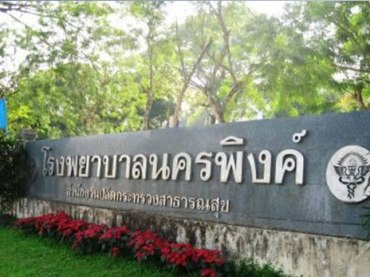 Nakornping Chiang Mai Hospital