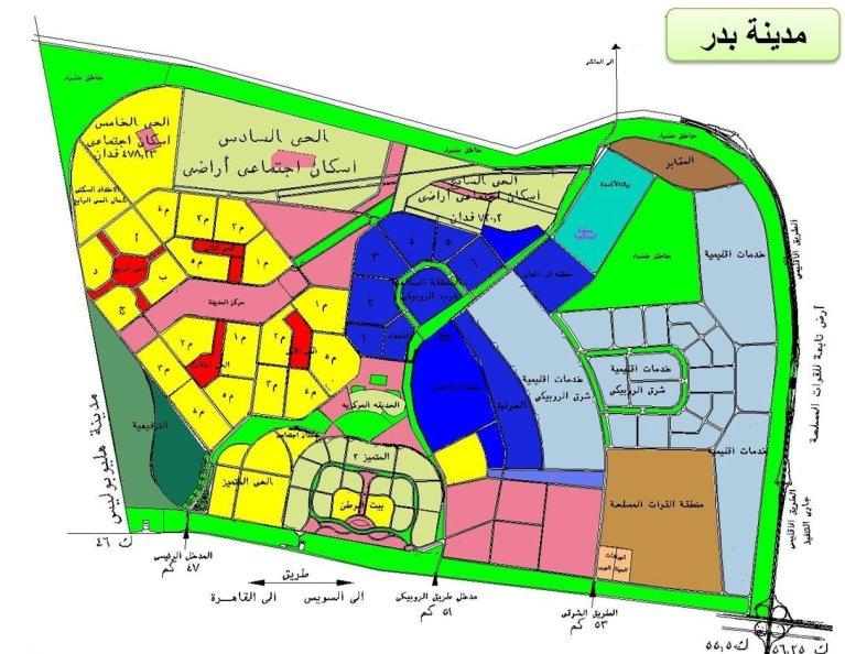 مدينة بدر الحي المتميز أمام العاصمة الادارية مباشرة