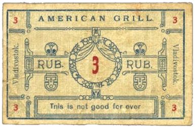 american-roubles