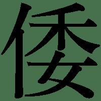 Wa_Kanji