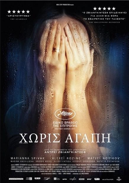 Ταινίες για όλα τα γούστα στο Χατζηγιάννειο