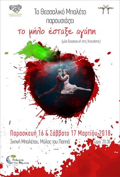Η νέα παραγωγή του Θεσσαλικού μπαλέτου