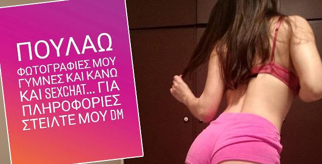 Νεαρές Ελληνίδες πόρνες στο Instagram - Πουλάνε τα άγουρα κορμιά τους στα «κόκκινα φανάρια» του διαδικτύου