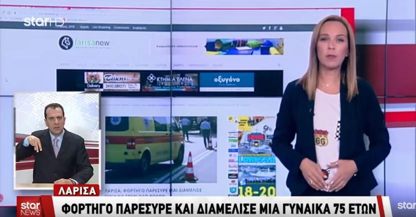 Το larisanew.gr και στο Star TV! Ειδήσεις 10.05.2018! Aπογευματινό δελτίο!!!