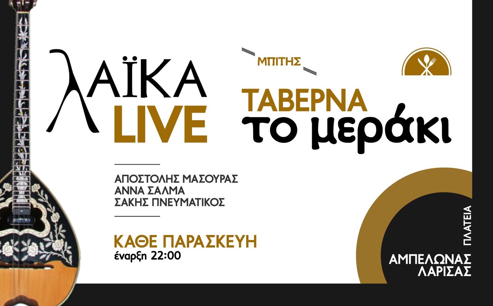 """Τα βράδια της Παρασκευής αποκτούν άλλο νόημα με LIVE λαϊκή μουσική στην ταβέρνα """"Το μεράκι"""" (Μπίτης) στον Αμπελώνα Λάρισας!"""