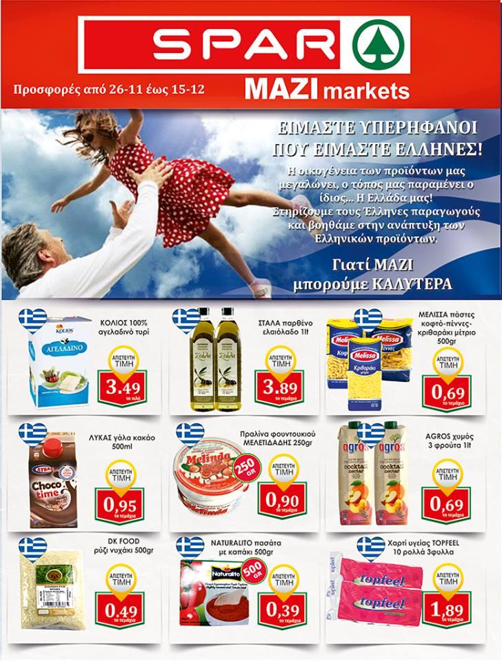 Νέο φυλλάδιο προσφορών SPAR MAZI Markets με απίστευτα χαμηλές τιμές από 26/11 έως 15/12!