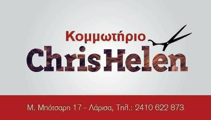 Κομμωτήριο Chris Helen: Το κομμωτήριο της Λάρισας που ενδιαφέρεται για την υγεία των μαλλιών σας!