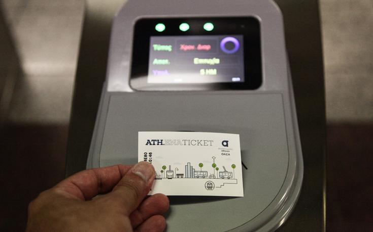 Το σχέδιο για γενίκευση της χρήσης του ηλεκτρονικού εισιτηρίου σε όλη τη χώρα