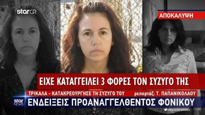Στις 20 Μαρτίου δικάζεται ο 50χρονος Τρικαλινός που σκότωσε την 45χρονη σύζυγό του