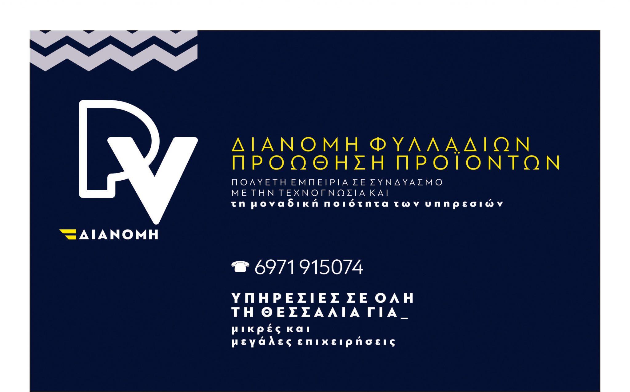 """PV ΔΙΑΝΟΜΗ"": Διανομή φυλλαδίων και προώθηση προϊόντων με συνέπεια, αξιοπιστία και επιτυχή αποτελέσματα!"
