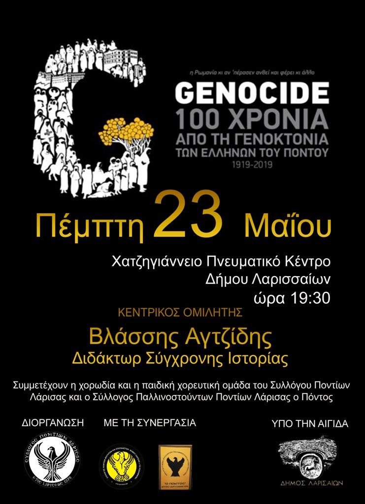 Εκδήλωση για την Ημέρα Μνήμης της Γενοκτονίας διοργανώνει ο Σύλλογος Ποντίων Λάρισας