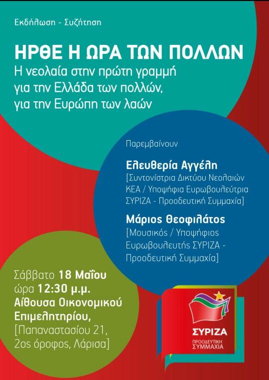 Περιοδεία στη Λάρισα θα πραγματοποιήσουν οι υποψήφιοι ευρωβουλευτές του ΣΥΡΙΖΑ Προοδευτική Συμμαχία Ελευθερία Αγγέλη και Μάριος Θεοφιλάτος