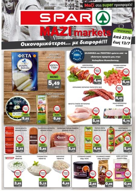 Νέο φυλλάδιο από τα SPAR MAZI Markets με SUPER προσφορές από 27/06-13/07!