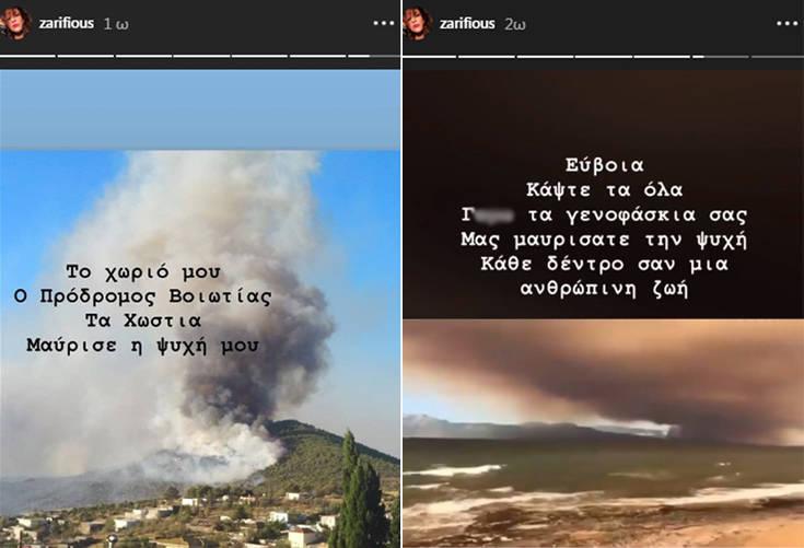 Το συγκινητικό μήνυμα της Κατερίνας Ζαρίφη για τη μεγάλη φωτιά στη Βοιωτία