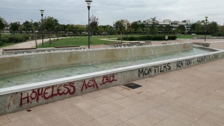 Λάρισα: Πάρκο Χρωμάτων, μα και... προβλημάτων
