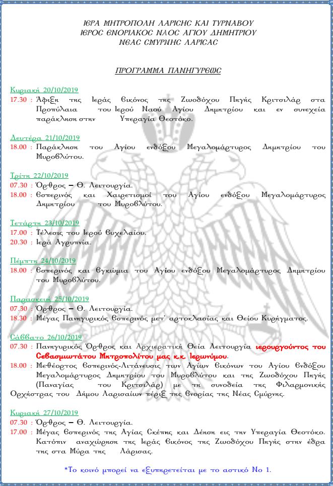 Πρόγραμμα Εβδομάδας Πανηγύρεως Ι.Ν. Αγίου Δημητρίου Λάρισας