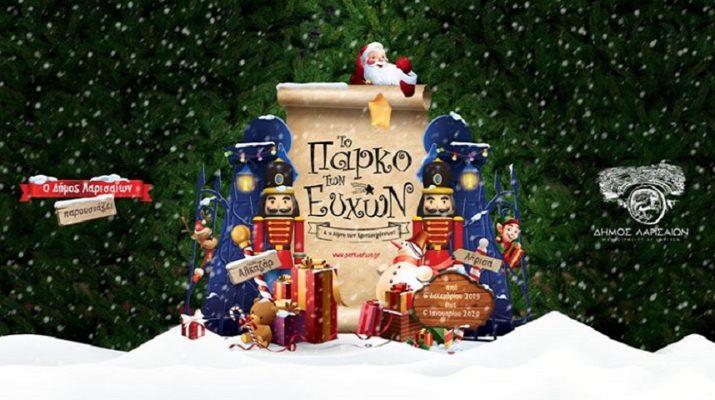 Η μαγεία των Χριστουγέννων επιστρέφει στην πόλη της Λάρισας!