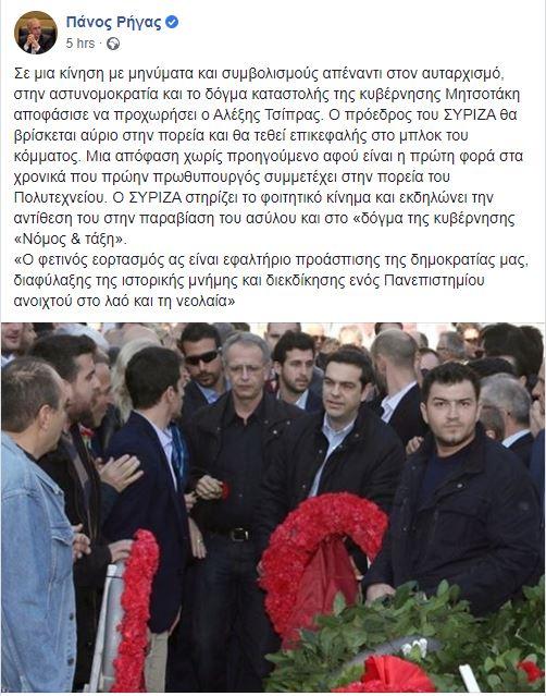 Ο Αλέξης Τσίπρας επικεφαλής του μπλοκ του ΣΥΡΙΖΑ στην πορεία του Πολυτεχνείου την Κυριακή