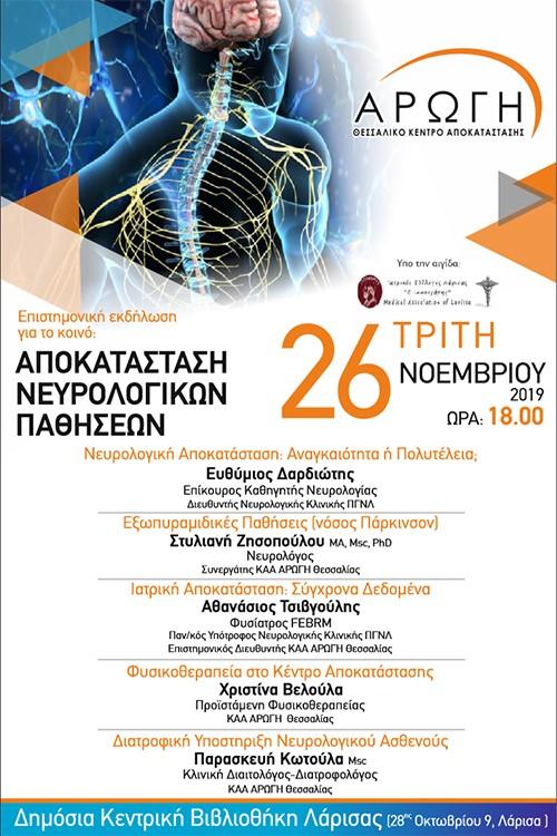 ΑΡΩΓΗ Θεσσαλίας: Ενημερωτική ομιλία για την Αποκατάσταση Νευρολογικών Παθήσεων