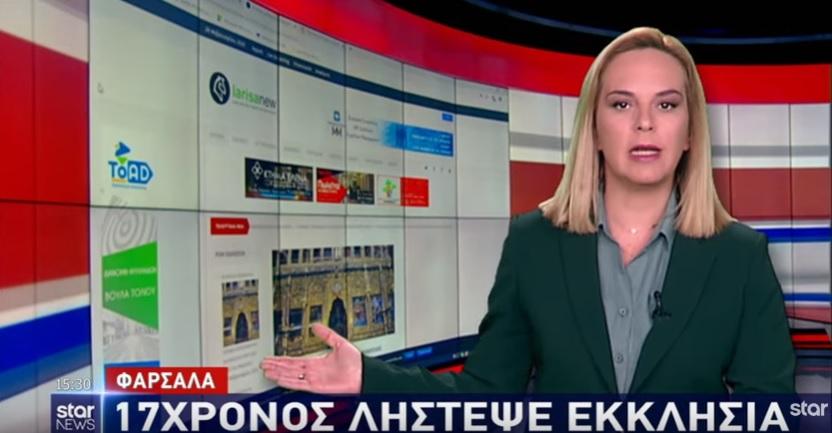Το larisanew.gr και στο Star TV! Ειδήσεις 28.02.2020!