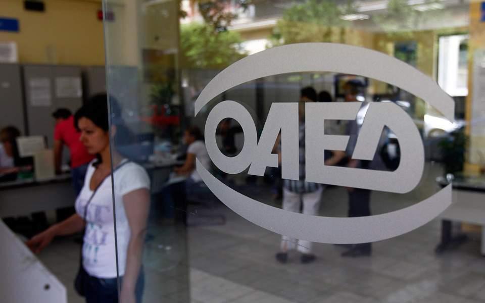 ΟΑΕΔ: 1.090.133 οι εγγεγραμμένοι άνεργοι τον Αύγουστο του 2020