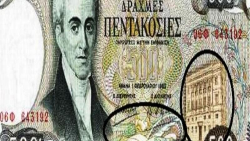 Θα ανατριχιάσετε: Το κρυφό σύμβολο που υπήρχε στο χαρτονόμισμα με τον Καποδίστρια