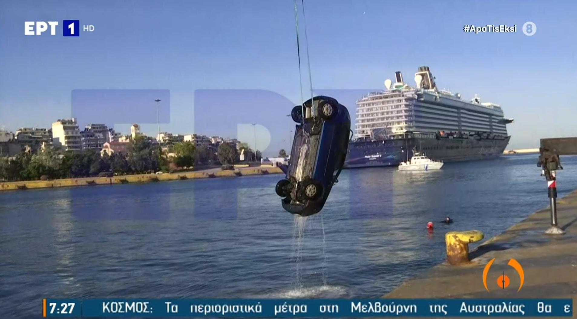 Αυτοκίνητο έπεσε στo λιμάνι του Πειραιά -Νεκρός ο οδηγός του ΙΧ