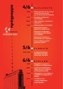 ΜέΡΑ25 — Live η ομιλία Γ. Βαρουφάκη στο 1ο Διαβουλευτικό Συνέδριο