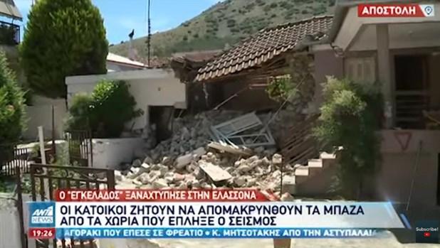 Σεισμός στην Ελασσόνα: