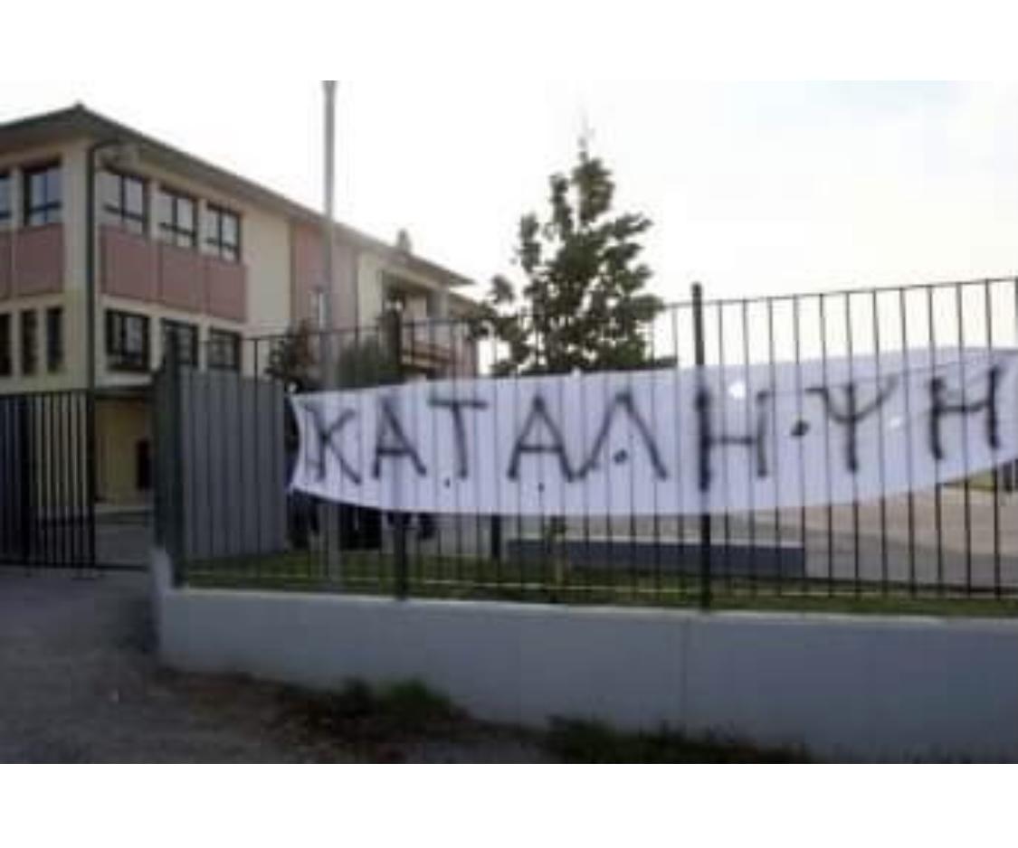 Υπό κατάληψη 12 σχολεία σε Λάρισα και Ελασσόνα