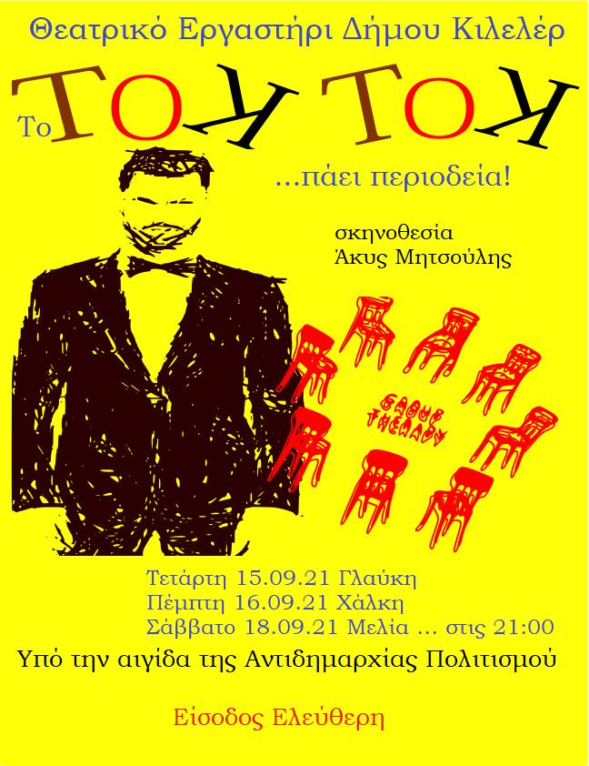 Η  κωμωδία «Τοκ Τοκ» σε περιοδεία από το Θεατρικό Εργαστήρι Δήμου Κιλελέρ