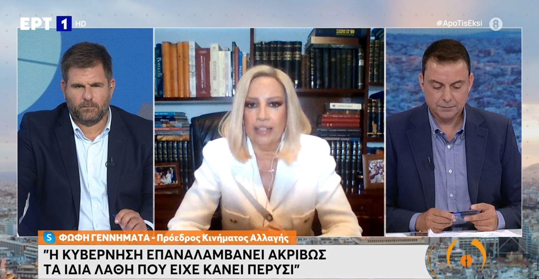Η Φώφη Γεννηματά στην ΕΡΤ: «Έχουμε αυτόνομη πορεία»
