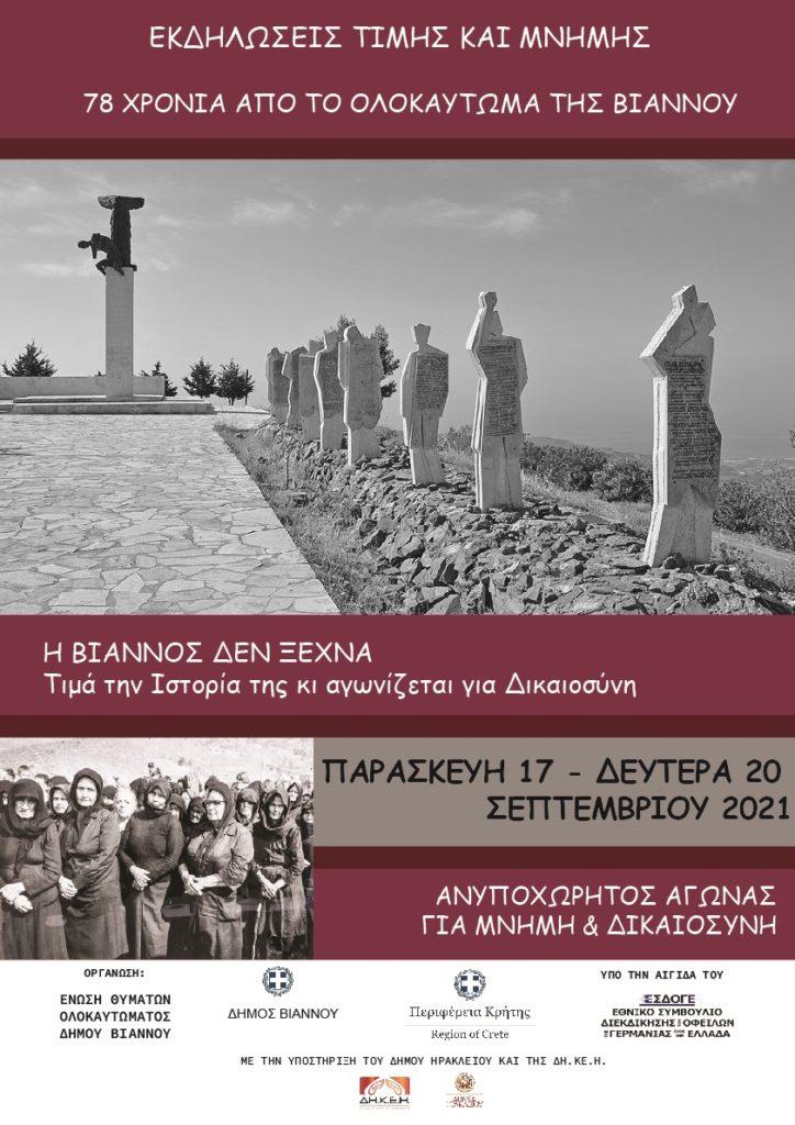 Oι εκδηλώσεις Τιμής & Μνήμης του Ολοκαυτώματος της Βιάννου