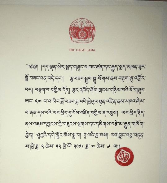 lettera dalai lama