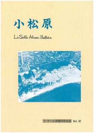 小松原第42号の表紙