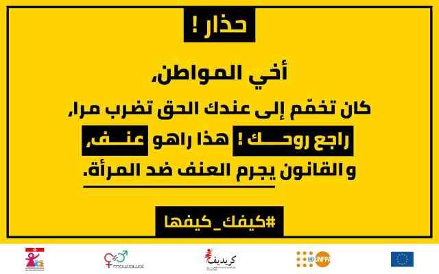 Message 4-Kifek-Kifha- La Sultane- Magazine-min